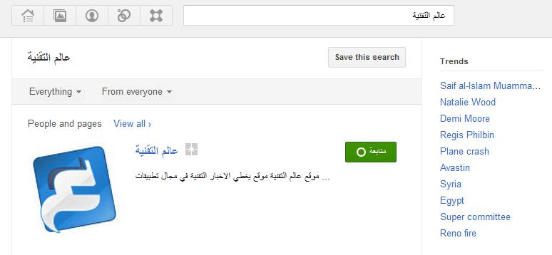google-plus-trends.png