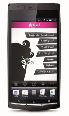 """1da88973b392 الاتصالات السعودية تطلق تطبيق أسرار """"Asrar App"""" ليغطي للمرأة كل اهتماماتها"""