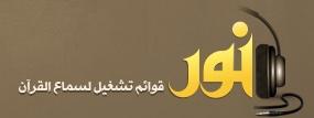 نور: موقع لإنشاء قوائم لسماع القرآن الكريم nooor.jpg