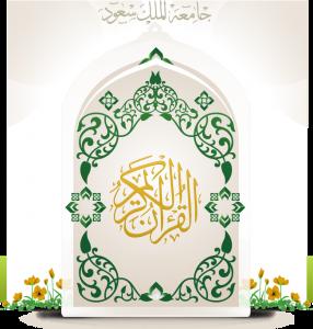 quran img2 286x300 موقع مميز للقرآن الكريم