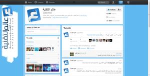 الواجهه الجديده لتويتر المتصفح twitter16-300x153.pn