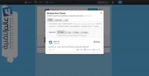 الواجهه الجديده لتويتر المتصفح twitter17-300x153.pn