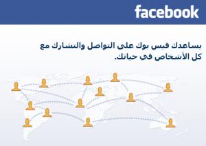 الصفحة الرئيسية للفيس بوك