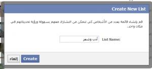 name list 300x137 تصفح الفيس بوك بذكاء