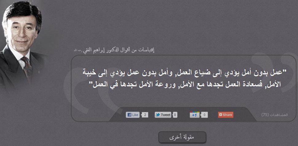 إقتباسات د.إبراهيم elfiky-quote.png
