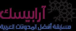 logo انطلاق الدورة الثالثة من مسابقة أرابيسك لأفضل المدونات العربية