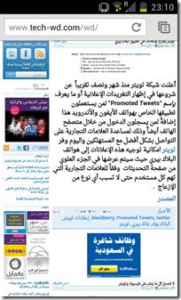 Screenshot_2012-04-17-23-10-28 (1)
