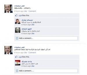 fbo 300x258 لا تصدق كل ما ينشر على فيسبوك وتويتر