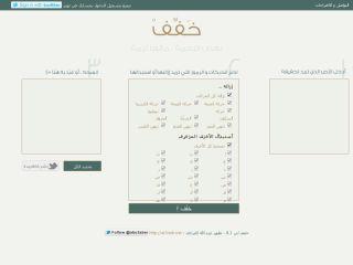 khff موقع خفف لإزالة الحروف المزخرفة و التشكيل من النصوص العربية