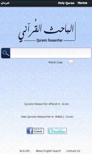 unnamed1 إطلاق تطبيق الباحث القرآني على اجهزة الاندرويد