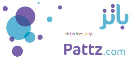Pattz إطلاق متجر باتز لبيع ملابس الأطفال