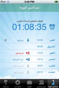 anabasalli1 200x300 انا بصلي: تطبيق أوقات الصلوات للآي فون