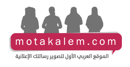 """motakalem com خدمة """"متكلم"""" لتحويل الرسائل النصية إلى مقطع فيديو"""