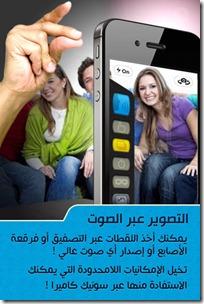 mza 9097248253883191097.320x480 75 thumb صدور تطبيق التصوير Sonic Camera للآي فون