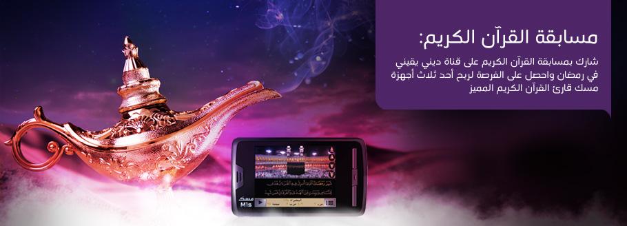 120530 Islam Banner 910x328 الاتصالات السعودية تطلق مسابقات يومية و بعض التطبيقات الإسلامية بمناسبة رمضان