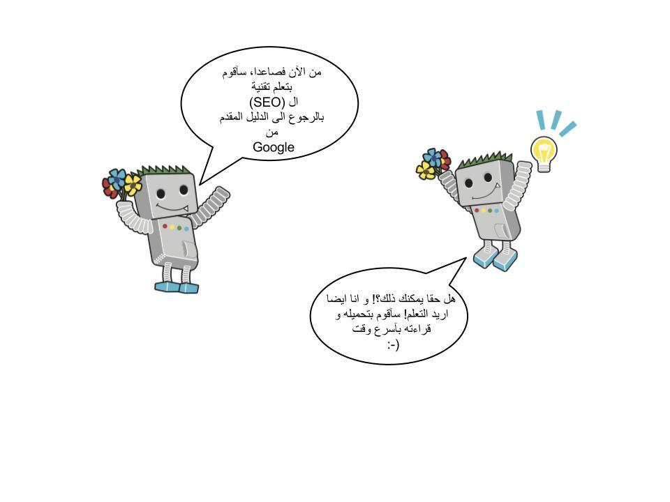 Arabic SEO guide1 قوقل تنشر دليل المبتدئين لتحسين توافق مواقعهم مع محرك البحث