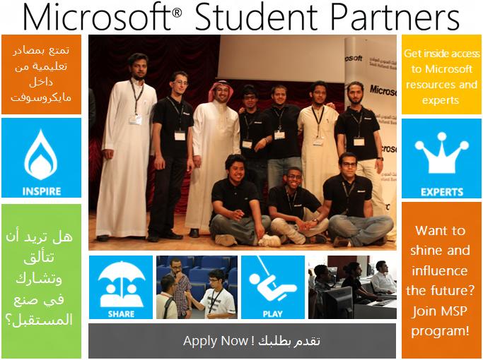 فرصة التسجيل فى برنامج شركاء مايكروسوفت للطلبة تم فتحها