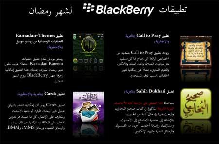 BlackBerry App Ramadan 450×295 مجموعة من تطبيقات البلاك بيري لشهر رمضان المبارك