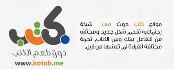 foto إنفوجرافيك :القراءة في الوطن العربي