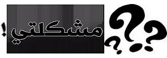 logo موقع مشكلتي للإجابة على الإستفسارات النفسيه والمشاكل الصحية