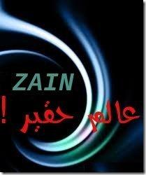 134412947421 thumb اختراق موقع شركة زين الأردنية