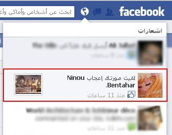 3 الفيس بوك يظهر الصورة التي أعجب بها أصدقائك في الاشعارات