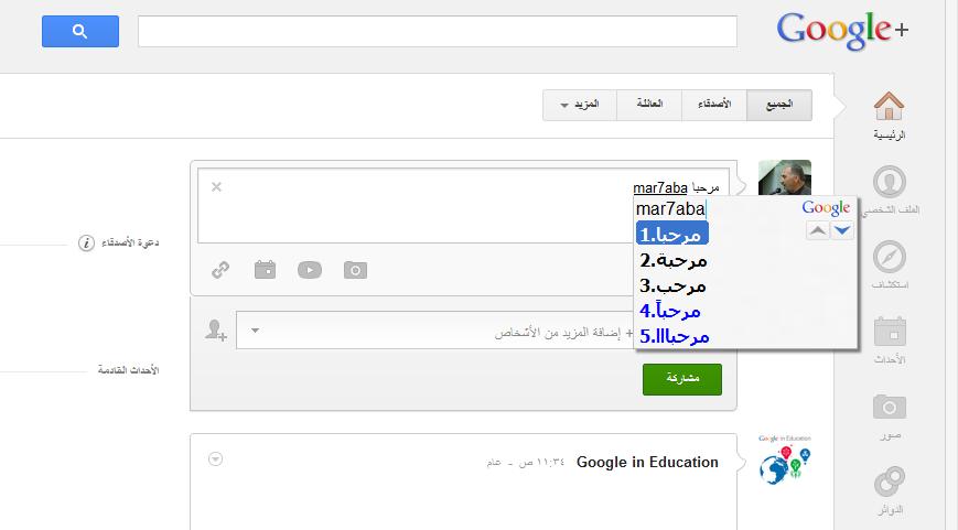 arabizi
