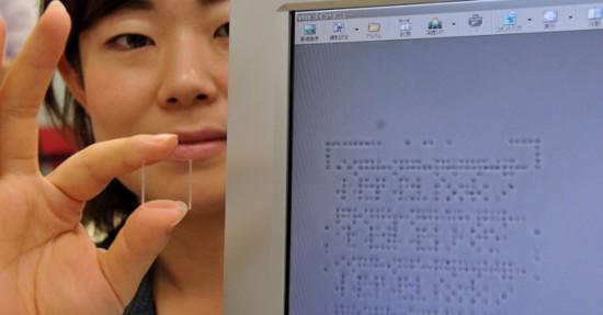 اختراع ياباني يقوم بتخزين بياناتك