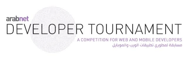 مسابقة أفضل مطّور لتطبيقات الويب