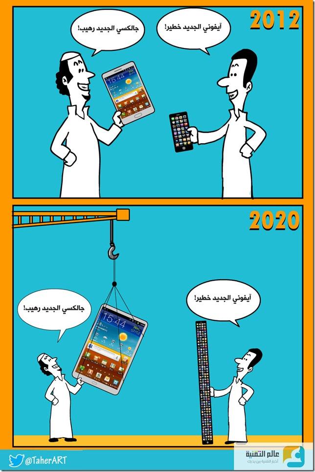 كاركتير الأسبوع الايفون الجالاكسي 2020