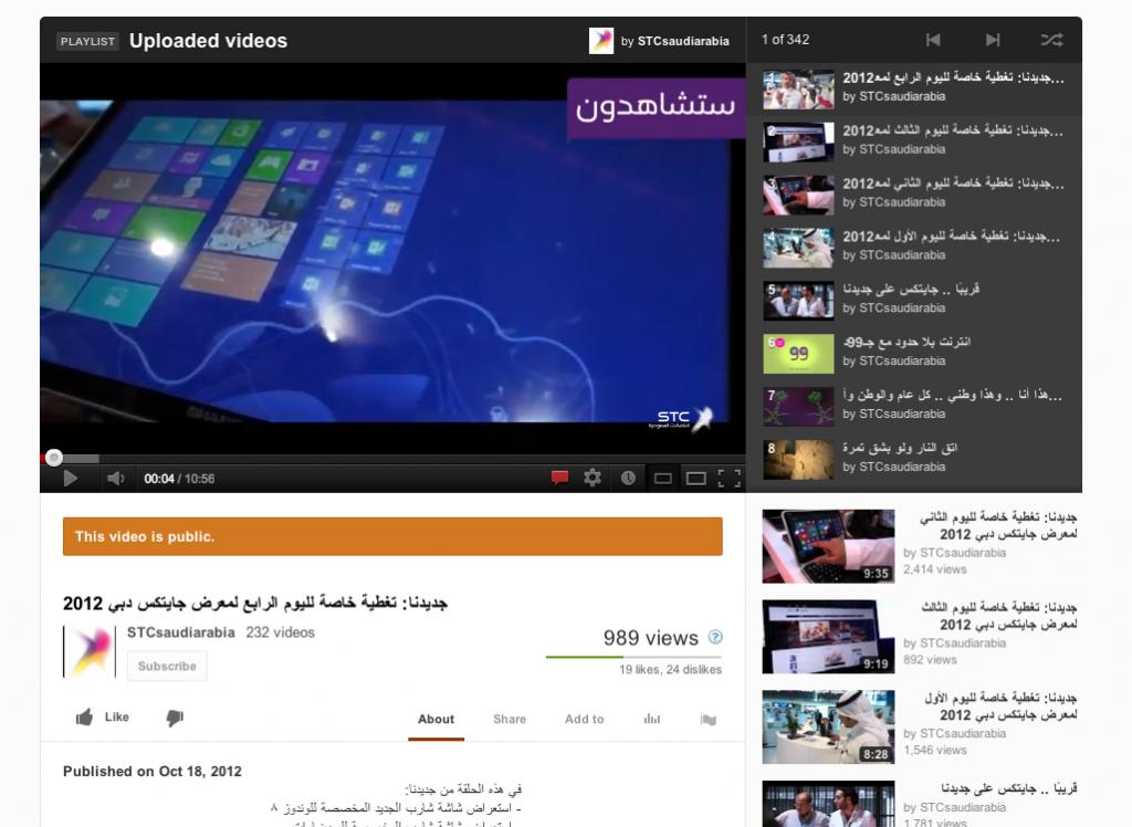 صورة تظهر تصميم جديد لليوتيوب