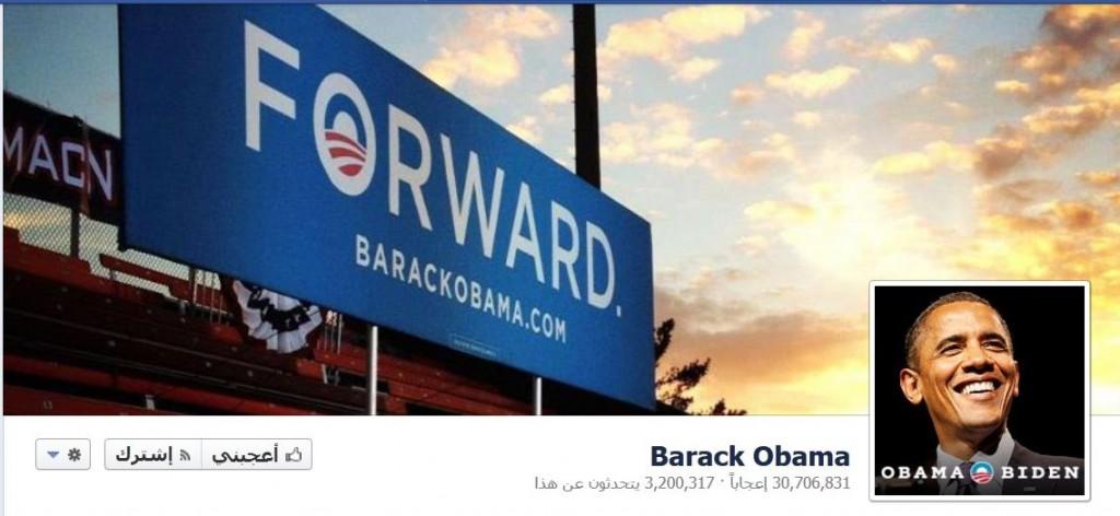 أوباما يروج لنفسه ويزيد معجبيه