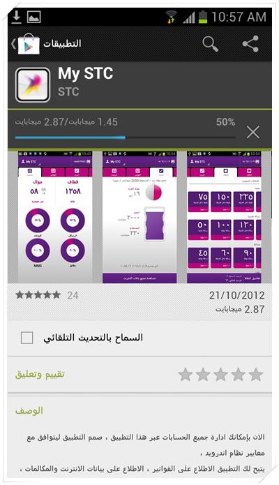 الاتصالات السعوديه تطرح تطبيق أجهزة