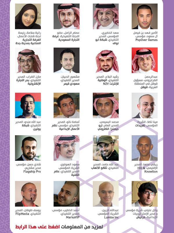 مؤتمر الرياض يكشف قائمة المتحدثين