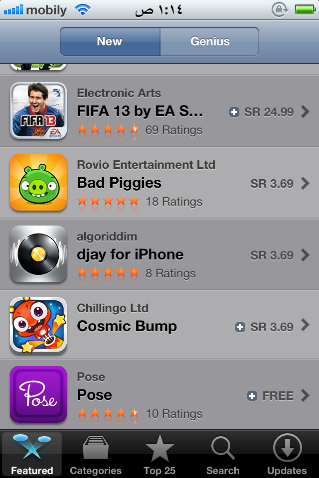 متجر تطبيقات يظهر السعر بالريال