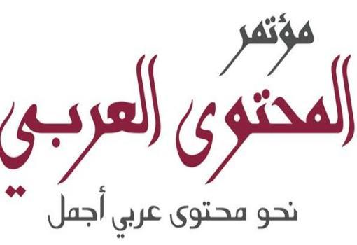 مؤتمر المحتوى العربي يبحث تطوير
