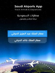 مطارات السعودية: تطبيق متابعة رحلات