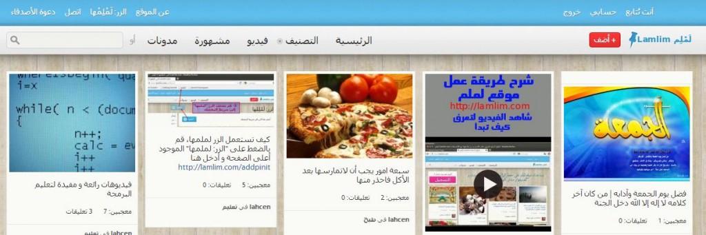 لملم شبكة إجتماعية عربية لحفظ
