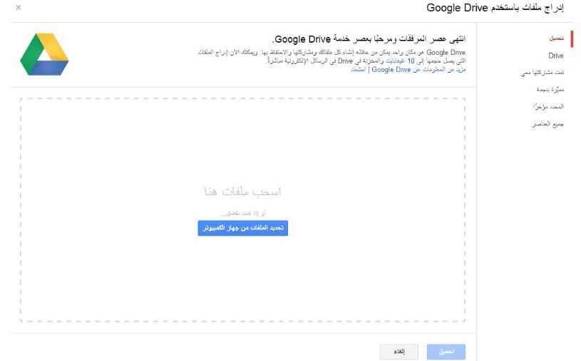 جوجل تسمح بإرسال ملفات جوجل