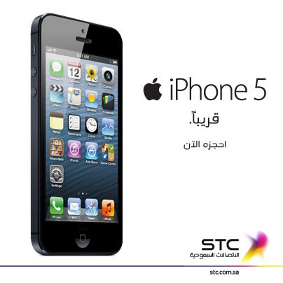 الاتصالات السعودية تطلق جهاز ايفون