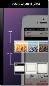 InstArabic تطبيق عربي للتعديل الصور