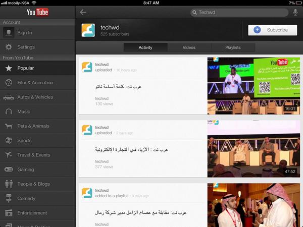 قوقل تطلق تطبيق اليوتيوب للأيباد