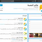 twitterArabic