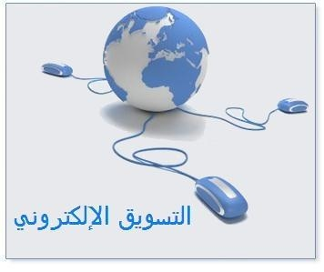 التسويق-الإلكتروني