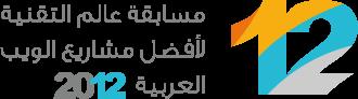 مسابقة أفضل مشاريع الويب العربية 2012