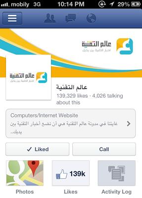 تطبيق الفيس بوك