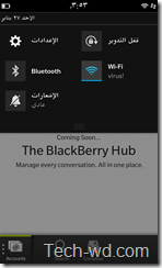 IMG 00000038 thumb صور للواجهة العربية في نظام بلاك بيري 10