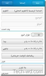 IMG 00000047 thumb صور للواجهة العربية في نظام بلاك بيري 10