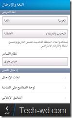 IMG 00000050 thumb صور للواجهة العربية في نظام بلاك بيري 10