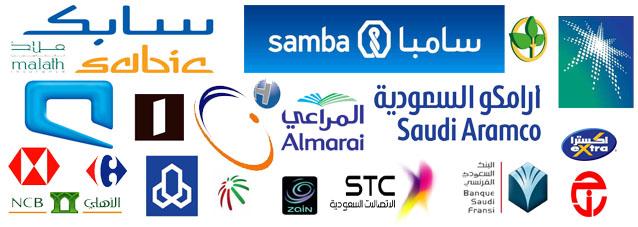 استثمار الشركات السعودية في التجارة الالكترونية